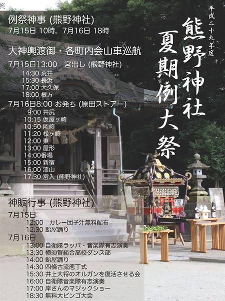 00熊野神社夏季例大祭ポスター.jpg