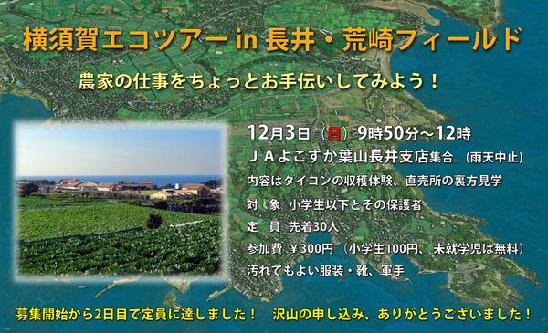 01長井エコツアー-1c.jpg