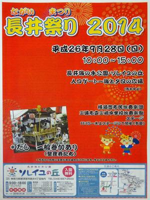 2014-9-28長井の祭.jpg