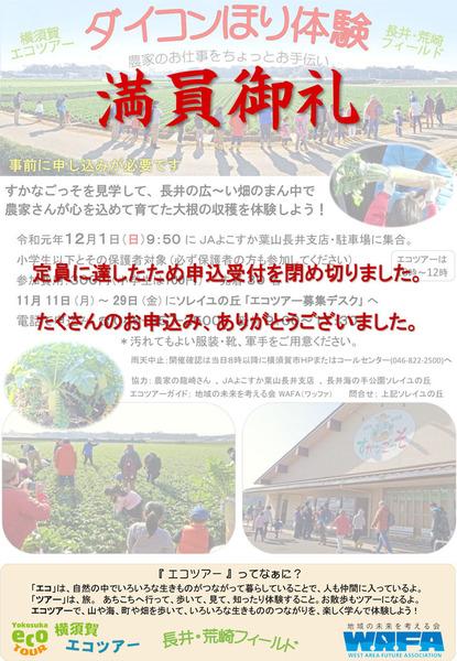 2019-12大根ほりちらし-満員御礼.jpg