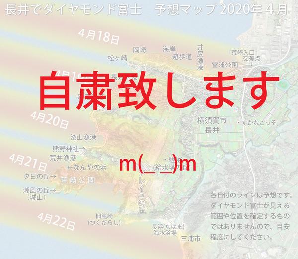 2020-4月D富士マップ-自粛.jpg