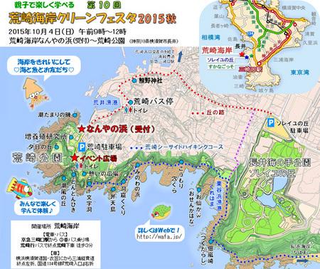 CF2015秋web用周辺マップ.jpg