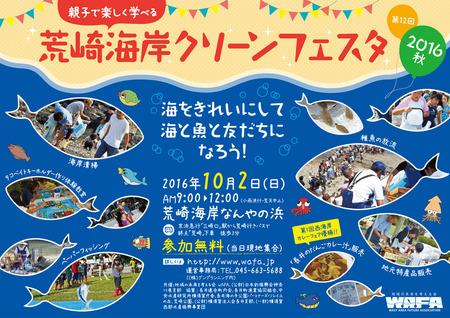 CF2016秋ポスター1024.jpg