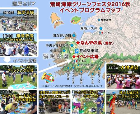 CF2016秋web用プログラムマップ-2.jpg