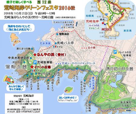 CF2016秋web用周辺マップ858.jpg