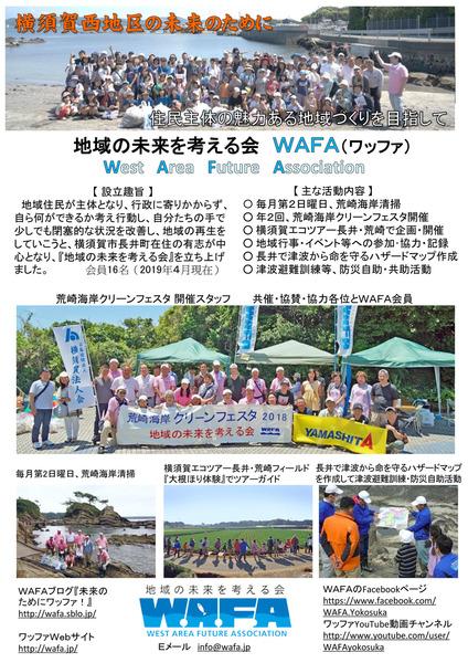 CF2019秋プログラム-3ページ.jpg