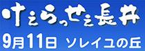 けぇらっせ長井特集記事へのリンク