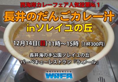 カレー汁inソレイユ.jpg