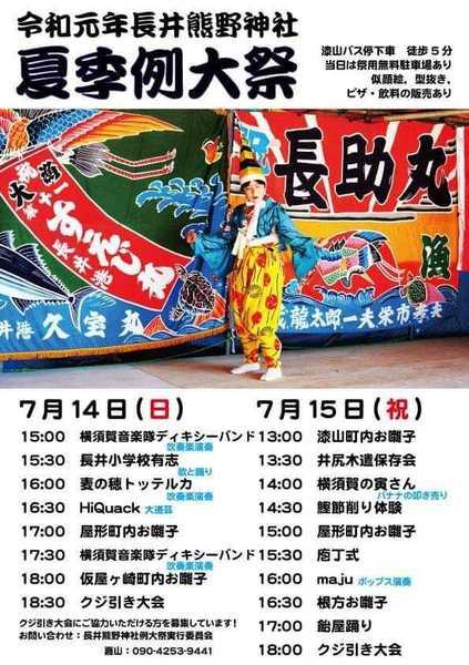 熊野神社夏季例大祭 令和元年ポスター.jpg