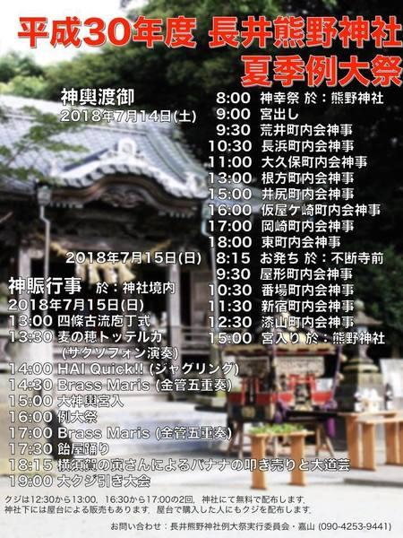長井の祭り2018ポスター.jpg