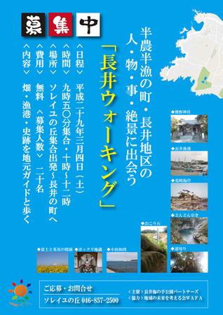 長井ウォーキング募集2017-01.jpg