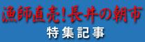 このブログ内 長井の朝市特集記事へのリンク