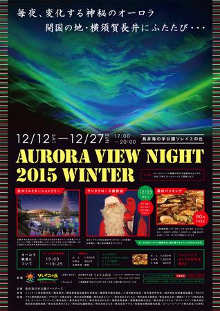 aurora2015win_1024.jpg
