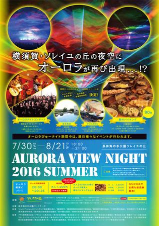 aurora2016summer_640.jpg