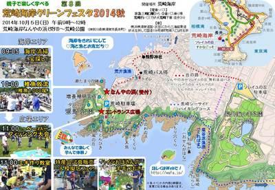 cf2014aut-map1024.jpg