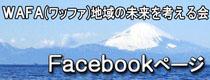WAFAのfacebookページへのリンク