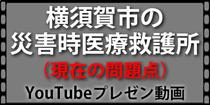 yokosuka_kyugosyo_bana210 .jpg