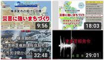 横須賀市の防災体制動画【再生リスト】